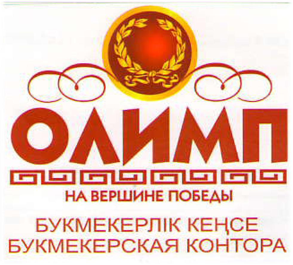 адрес олимп букмекерская кокшетау